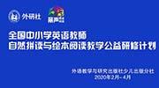 """外研社少儿出版分社引领""""云教研"""",为4.5万名教师提供云端培训"""