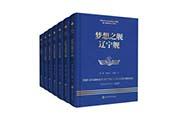 华东师范大学出版社《走进中国战舰丛书》实现10个语种版权输出