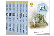 接力出版社36种图书入选2020年教育部中小学生阅读指导目录
