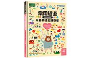 孩子的英语句子和语篇学习如何打好基础?不妨看看这本书