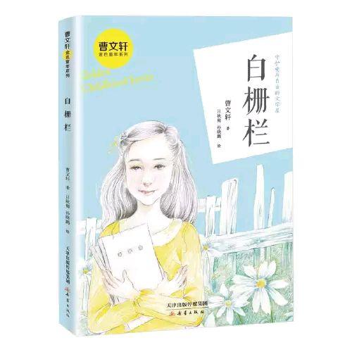 """""""曹文轩金色童年系列·白栅栏"""":记录翩翩少年的成长"""