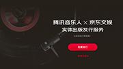 """京东文娱&腾讯音乐人联手打造实体音乐发行""""互联网+""""生态"""