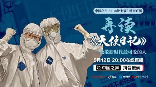 中国之声将推出5·12护士节《天使日记》特别直播,敬请期待