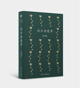 俞晓群最新力作追忆出版大家,书写书人书事