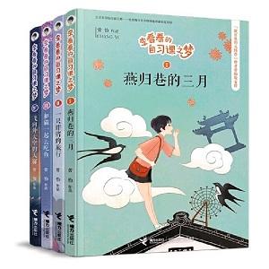 一本成年人写给孩子的书,也适合想找回童趣时光的成年人阅读——评《李看看的自习课之梦》