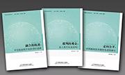 """""""传播与社会研究丛书""""窥探媒体、传播与中国社会间的互动与博弈"""