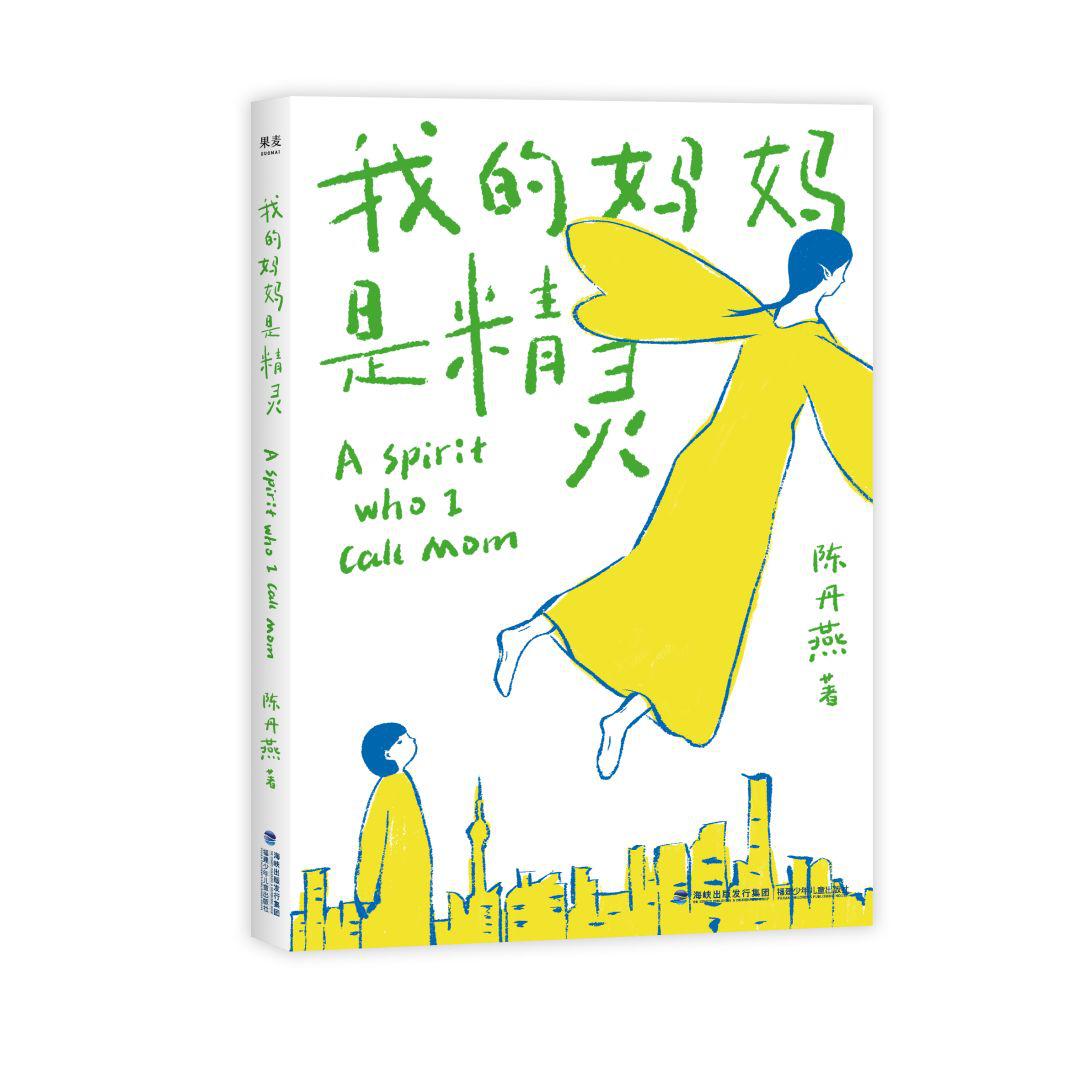 童趣与隽永完美结合,一部小学生必读的儿童幻想小说