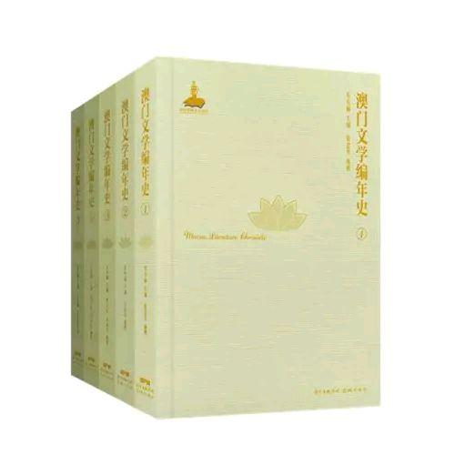 《澳门文学编年史(1—5册》:重整澳门文学线索,再现历史印迹