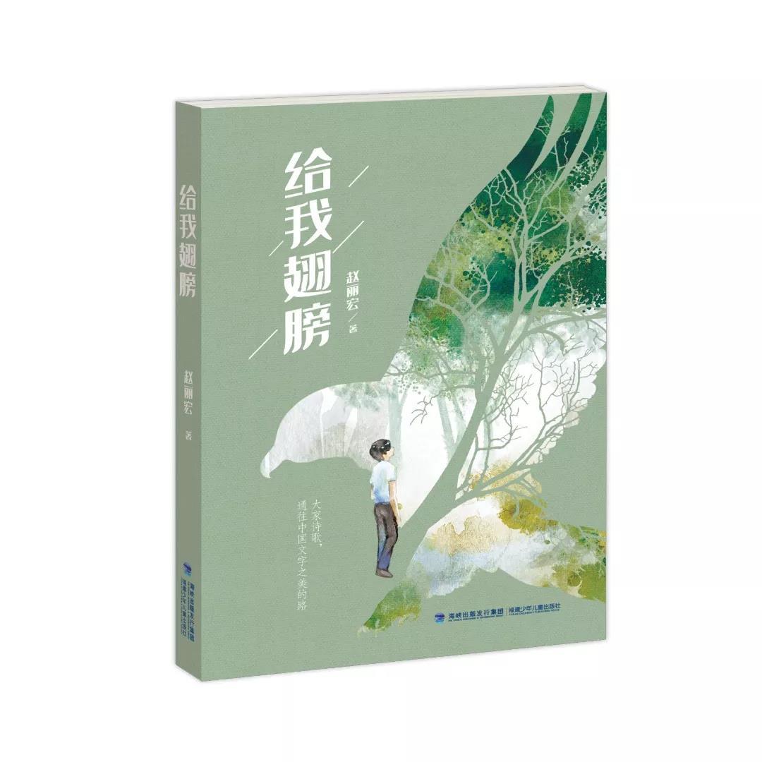 展开诗歌的翅膀,飞往中国文化的美丽殿堂