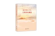 七十年沧桑记忆汇集一书,精准展现江西文化脉络