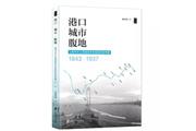 上海经济地理的历史解码 ——评《港口·城市·腹地》