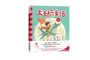 我们关心孩子的看法吗? ——评何夏寿儿童小说《天天玩童话》