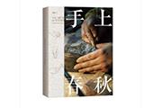 中国语境下的工匠精神,人生故事的百页缩影