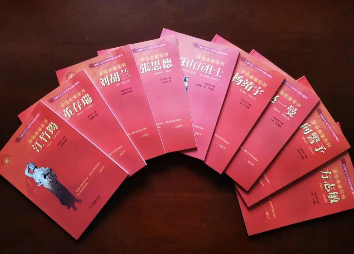"""与英雄""""对话"""" 为青少年""""塑魂""""——评《中国红色文化丛书·革命英雄系列(第一辑)》"""