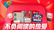"""京东图书618""""超级盒子""""强势来袭,一场不负阅读的热爱"""