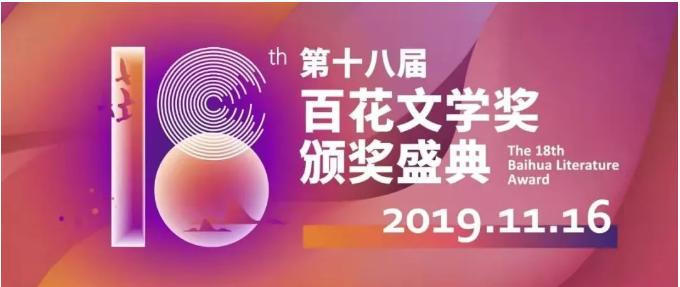 《黎曼猜想》荣获第十八届百花文学奖,单行本由花城出版社发行
