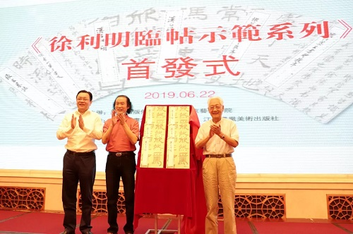 苏美社《徐利明临帖示范系列》在南京首发