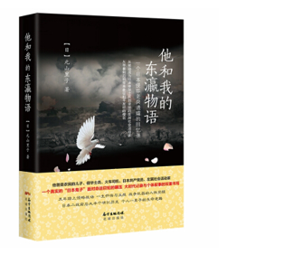 纪念抗日战争胜利74周年,回顾《他和我的东瀛物语》