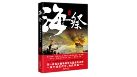 这本书揭开中国近代史的悲壮开端,环绕属于民族的公共记忆