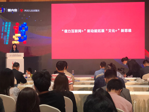 """四川人民出版社""""锦书云""""融合出版孵化平台亮相2020年全球数字文创发展大会"""