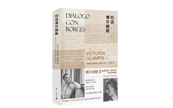 将两位智者的对话书写成册,堪称拉美文学的传奇交汇