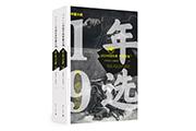 漓江2019中篇小说选集,反映生活的深刻和人性的复杂