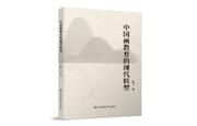 """""""中国画教育""""成果显示前瞻性思考与独特学术价值"""