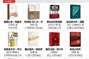 2020年5月 百道好书榜·人文类榜单新鲜出炉(20本)