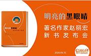 中少总社《明亮的黑眼睛—赵丽宏致小读者》在京发布