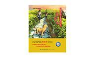 福建少年儿童出版社两部作品入选第四届福建省启明儿童文学双年榜