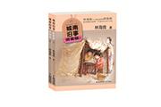 北京城南的天真时光,经久不衰的文学盛典
