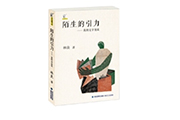 这本书用举重若轻的叙事文字,奠定一切人生的姿态