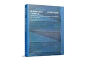高层建筑设计—以结构为建筑,世界著名地标结构工程师的新书引进中国