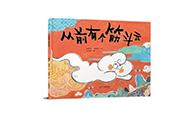 这本具有浓厚中国风的神话,令亲子共读沉浸想象乐园