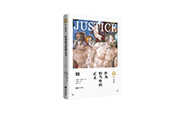 什么是正义的恰当性?这本书阐明政治与道德的哲学