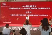 """""""中国出版协会儿童阅读好书榜""""引领2020北京书市全民阅读新风尚"""