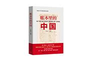 一个小小的账本,串联起中国70年变革