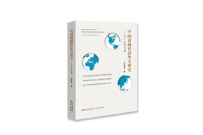 广东人民出版社推出首部研究省域经济外交理论与实践的著作
