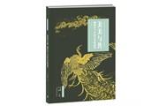 美美与共,收藏家佛利尔与中国艺术的故事