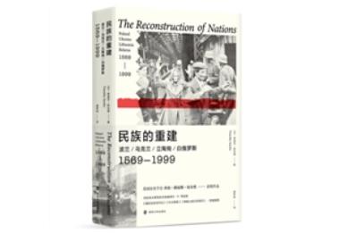 东欧的民族和国家怎样演化?这本书用微观历史重构一切