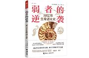 """《弱者的逆袭》:日本著名植物生态学家演绎38亿年""""生命进化史"""""""