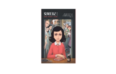 漫画形式重现《安妮日记》,新方式解构情感记载