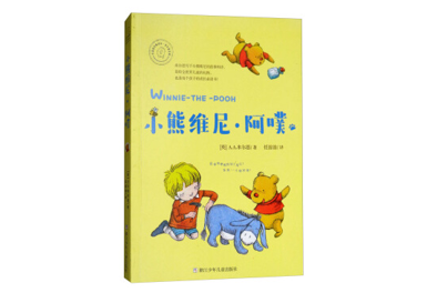 甜蜜的小熊和他的朋友们,流传百年的童话经典