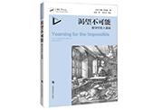 《渴望不可能——数学的惊人真相》:揭秘艺术、文学、哲学和物理学中的不可能