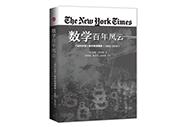 《纽约时报》百年报道精选,当代数学经典普及读物