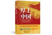 大数据防贫纪实《厚土中国》:生动阐释精准防贫中国方案
