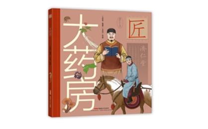 《大药房》:一段中华医药的故事,一篇普世救人的华章