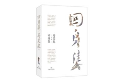 现代眼光观照中华文化,造就八篇苍劲醇厚小说