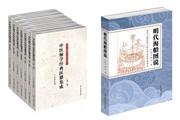 山东科学技术出版社项目三度入选国家古籍整理出版资助项目