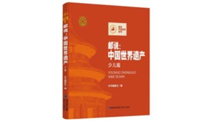 《邮说:中国世界遗产》:精美邮票细致描摹祖国55处世界遗产